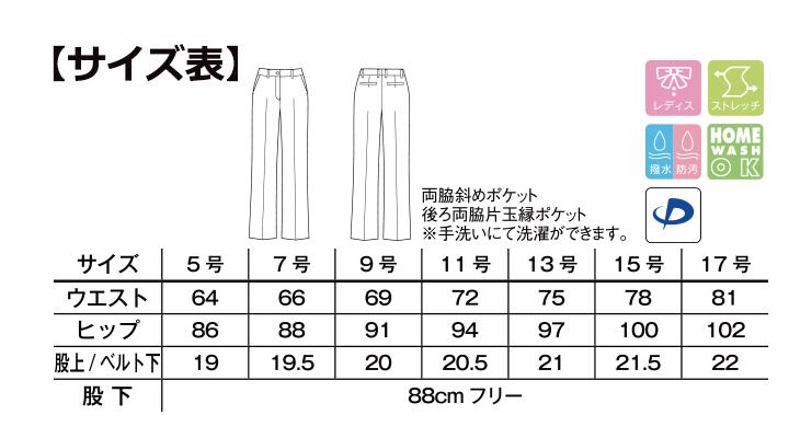 BM-FP6301L レディスノータックストレートパンツ サイズ表