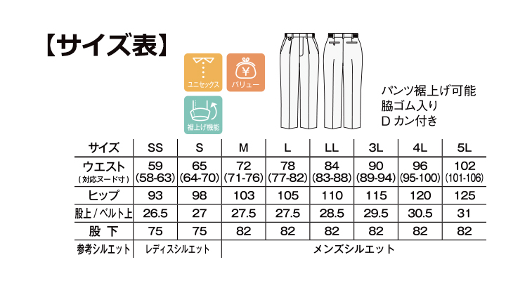 BM-FP6700U 裾上げらくらくパンツ サイズ表
