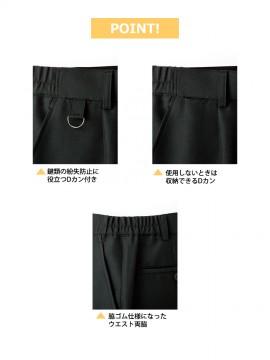 ワンタック脇ゴムパンツ(男女兼用)