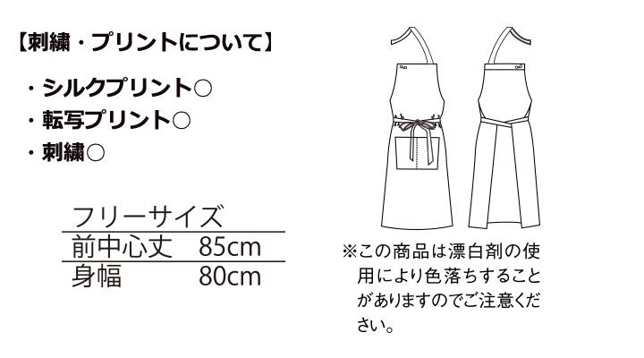 BM-FK7052 胸当てエプロン サイズ表