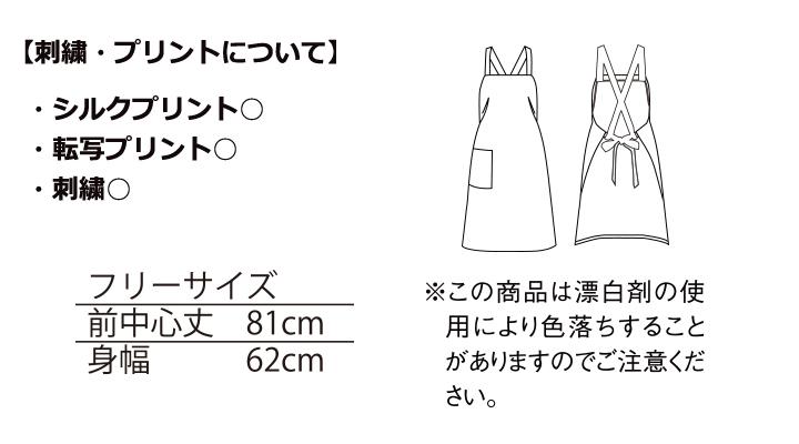 BM-FK7053 胸当てエプロン サイズ表