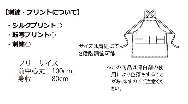 BM-FK7055 胸当てエプロン サイズ表