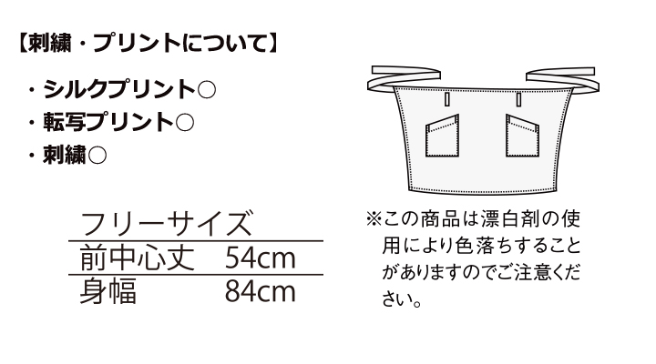 BM-FK7056 ステッチポイントミドルエプロン サイズ表