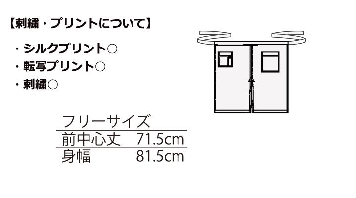 BM-FK7062 ヒッコリーストライプエプロン サイズ表