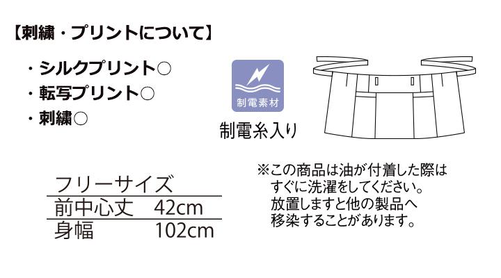 BM-FK7080 ベルトループ付きショートエプロン サイズ表