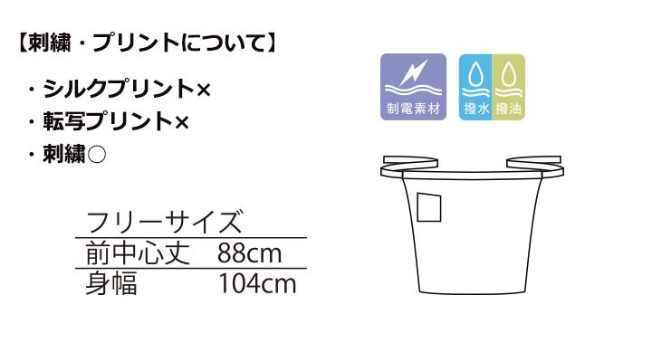 BM-FK7115 ロングエプロン サイズ表