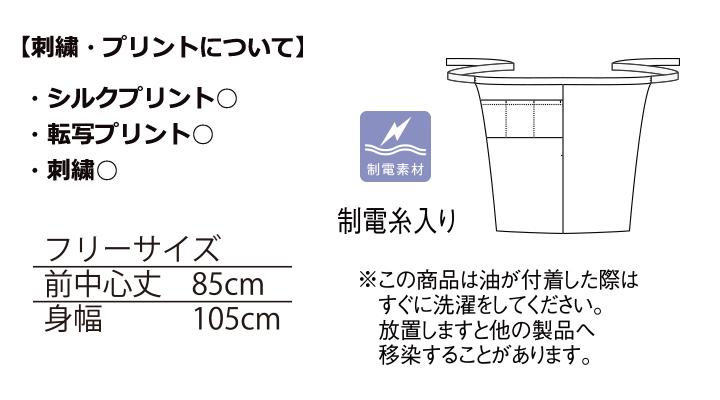 BM-FK7117 スリット入りロングエプロン サイズ表