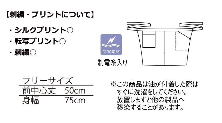 BM-FK7118 スリット入りショートエプロン サイズ表