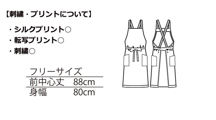 BM-FK7122 ストライプ柄胸当てエプロン サイズ表