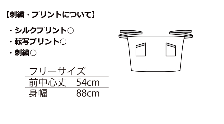BM-FK7124 ストライプ柄ロングエプロン サイズ表