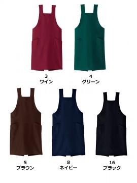 H型胸当てエプロン(男女兼用)