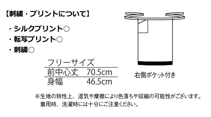 BM-FK7131 帆前掛け サイズ表