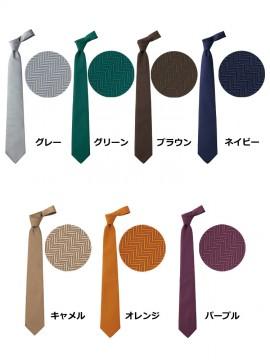 BM-FA9182 ネクタイ カラー一覧