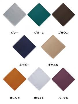 BM-FA9454 ポケットチーフ カラー一覧
