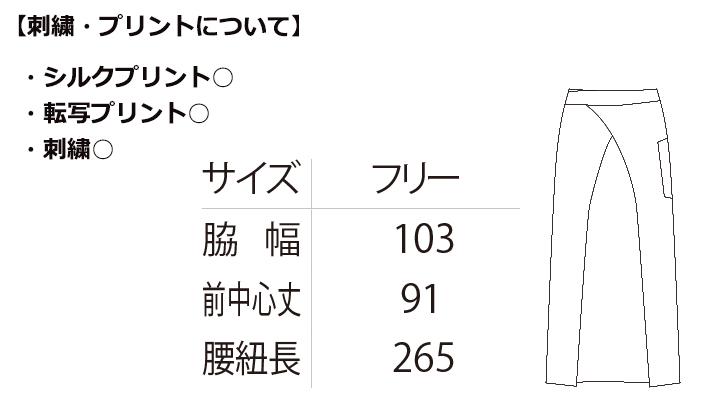 ARB-A36 ソムリエエプロン サイズ表