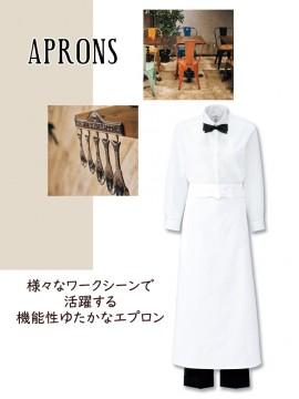 ARB-A6520 ソムリエエプロン ワークシーン紹介