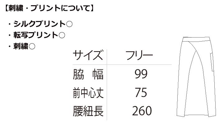 ARB-A6620 ソムリエエプロン[女] サイズ表