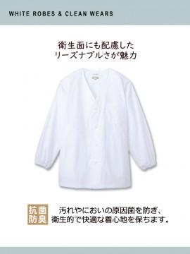 ARB-AB6400 白衣(長袖)「男」機能紹介
