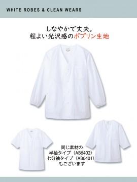 ARB-AB6400 白衣(長袖)「男」 同素材商品紹介