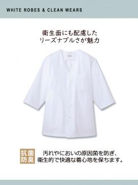 白衣(メンズ・七分袖)