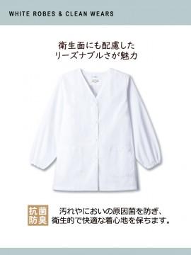 白衣(レディス・長袖)