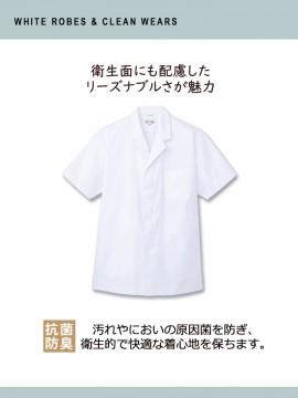 ARB-AB6407 白衣(半袖)「男」仕様紹介