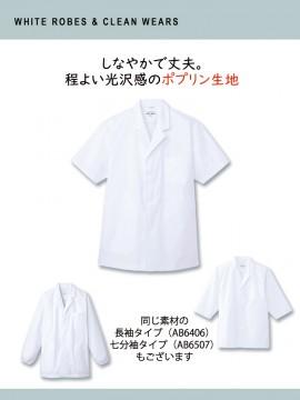 ARB-AB6407 白衣(半袖)「男」同素材商品紹介