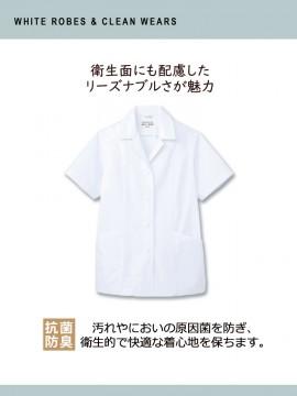 ARB-AB6409 白衣(半袖)[女] 仕様紹介