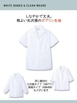 ARB-AB6409 白衣(半袖)[女] 同素材商品紹介