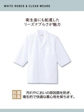 ARB-AB6507 白衣(七分袖)「男」 仕様紹介