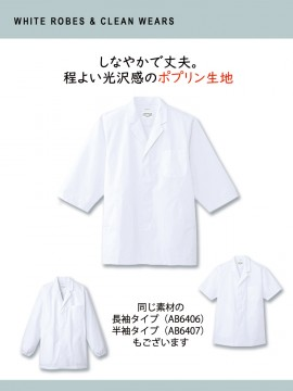 ARB-AB6507 白衣(七分袖)「男」 同素材商品紹介