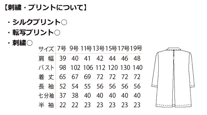ARB-AB7711 白衣(レディス・七分袖) サイズ表