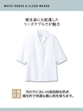 白衣(レディス・七分袖)