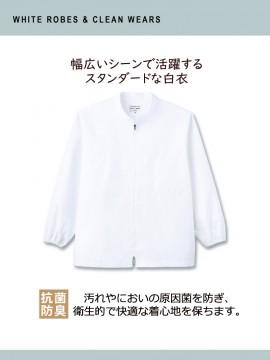 ARB-AB7100 コート(長袖)「兼用」 仕様紹介