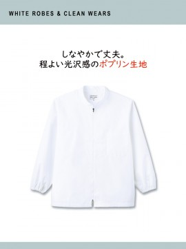 コート(男女兼用・長袖)