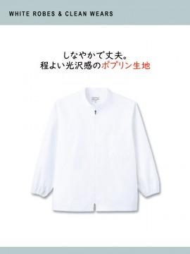 ARB-AB7100 コート(長袖)「兼用」 生地紹介