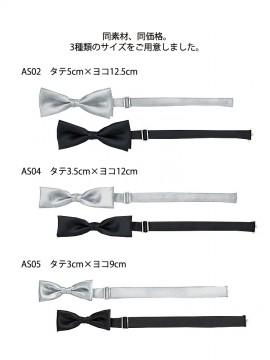 ARB-AS02 蝶ネクタイ 同素材商品紹介