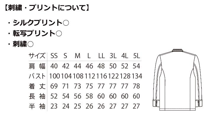 ARB-AS110 コックコート(男女兼用・長袖) サイズ表