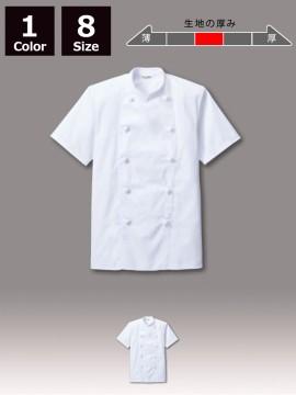 ARB-AS111 コックコート(男女兼用・半袖)