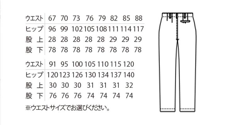 ARB-AS119 コックズボン(メンズ・ノータック) サイズ表