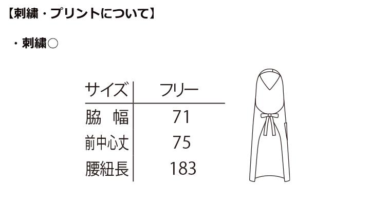 ARB-AS849 ベスト風エプロン サイズ表