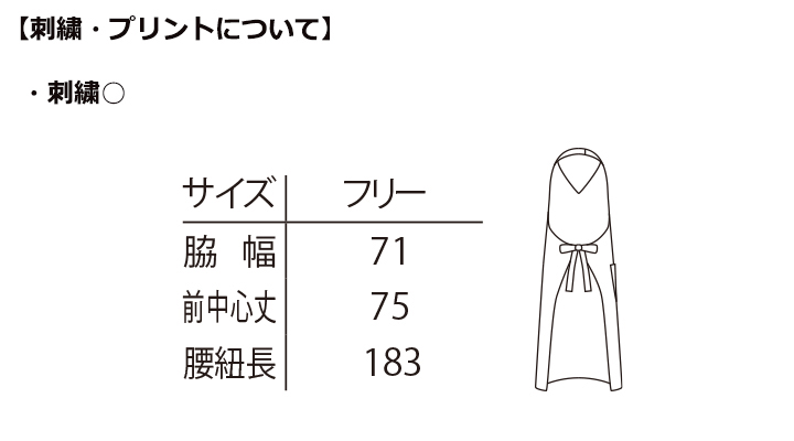 AS849_apron_Size.jpg