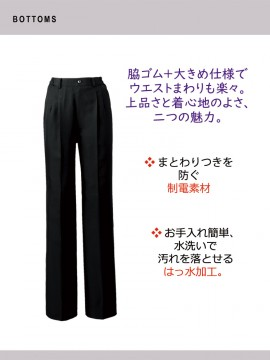 ARB-AS5403 脇ゴムパンツ「女」 特長