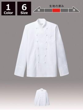 ARB-AS5924 チーフシェフコート(男女兼用・長袖)
