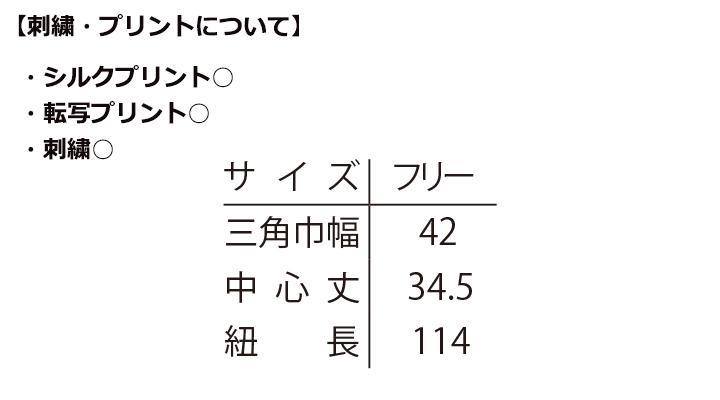 ARB-AS5925 三角巾 サイズ表