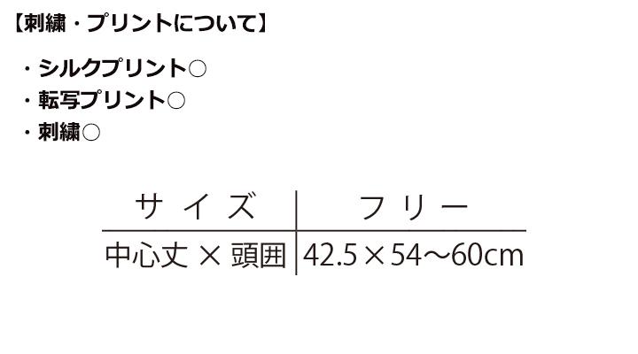 ARB-AS5927 バンダナキャップ サイズ表