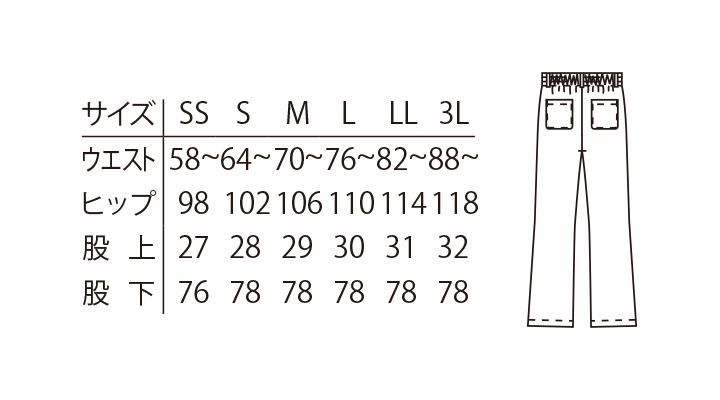 ARB-AS6001 イージーパンツ(男女兼用) サイズ表
