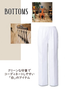 イージーパンツ(男女兼用)