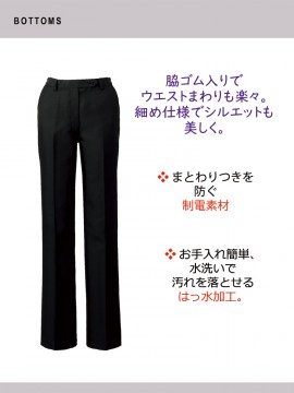 ARB-AS6202 脇ゴムパンツ(レディス・ノータック) 特長