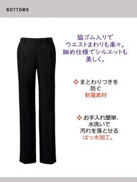 ARB-AS6203 脇ゴムパンツ(メンズ・ワンタック) 特長